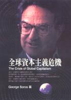 全球資本主義危機:岌岌可危的開放社會