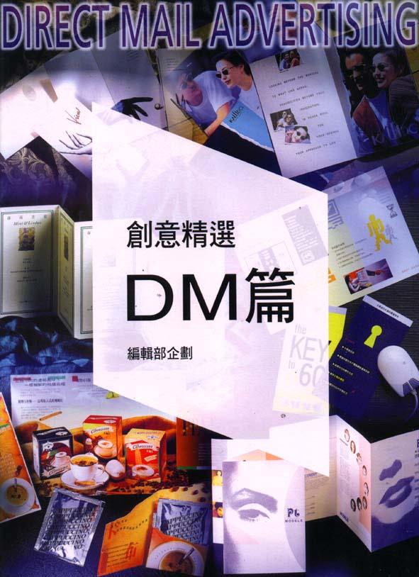 創意精選DM篇
