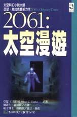 2061 :  太空漫遊 /