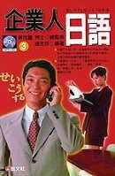 企業人日語