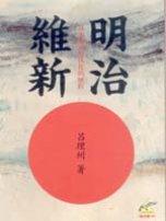 明治維新 : 日本邁向現代化的歷程