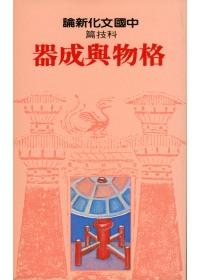 中國文化新論:格物與成器