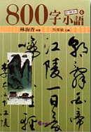 800字小語(6)