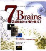 7 Brains :  怎樣擁有達文西的7種天才 /