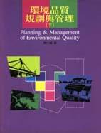 環境品質規劃與管理