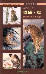 猫.虎畫法