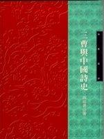 三曹與中國詩史