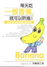每天吃一根香蕉-就可以防癌!:你必須知道的防癌飲食非常識