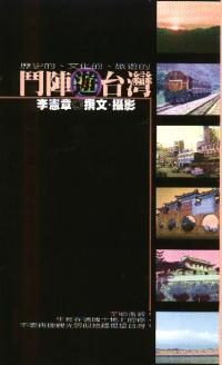 鬥陣遊台灣:歷史的.文化的.旅遊的