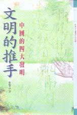 文明的推手:中國的四大發明