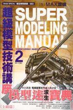 超級模型技術講座2上級篇