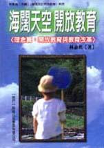 海闊天空開放教育,理念篇:開放教育與教育改革