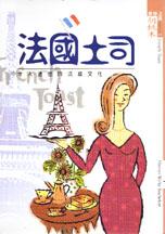 法國土司:令人迷惑的法國文化