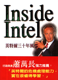 Inside Intel:英特爾三十年風雲