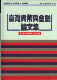 臺灣貨幣與金融論文集