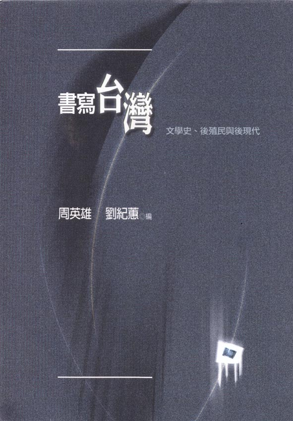 書寫台灣 : strategies of representation = Writing Taiwan : 文學史.後殖民與後現代