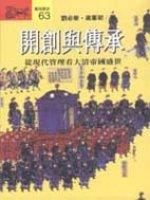 開創與傳承:從現代管理看大清帝國盛世