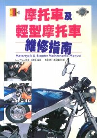 摩托車及輕型摩托車維修指南