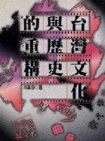 台灣文化與歷史的重構