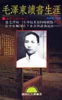 毛澤東讀書生涯