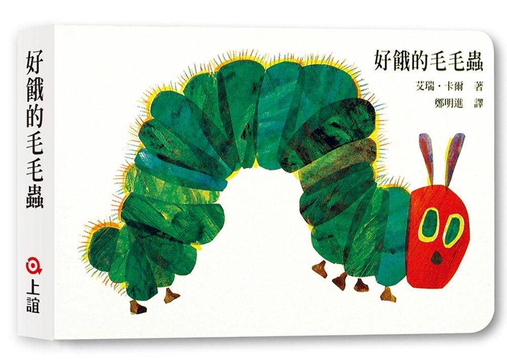 好餓的毛毛蟲(硬頁書)