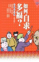 如何自求多福? : 行政法入門(漫畫版)