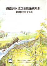 道路與水域生態系統規劃:動植物之新生存區