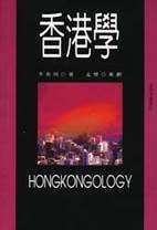 香港學 = Hongkongology