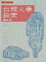 台灣文學探索