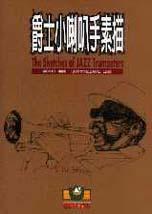 爵士小喇叭手素描 = The sketches of Jazz trumpeters