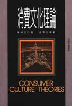 消費文化理論 =  Consumer Culture Theories /