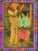 中國的寡婦