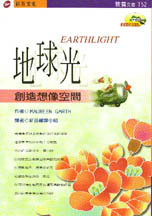 地球光 =  Earthlight /