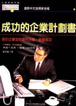 成功的企業計劃書