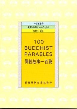 100 buddhist parables = 佛經故事一百篇