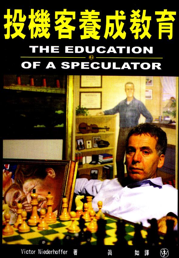 投機客養成教育