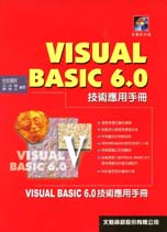 Visual Basic 6.0技術應用手冊