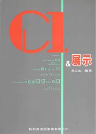 CI與展示 /