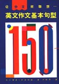 英文作文基本句型150
