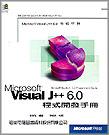 Visual J++ 6.0程式開發手冊
