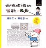 台灣經濟的苦難與成長
