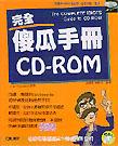 完全傻瓜手冊CD-ROM