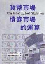 貨幣市場&債券市場的運算