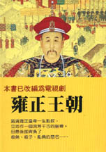 雍正皇帝:九王奪嫡