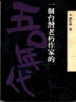 一個臺灣老朽作家的五〇年代 /