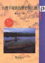 台灣平埔族的歷史與互動