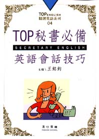 TOP秘書必備英語會話技巧