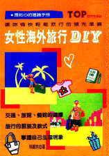 女性海外旅行DIY手冊