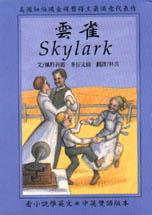 雲雀 =  Skylark /