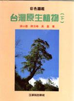 彩色圖鑑台灣原生植物 /